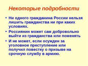 Некоторые подробности Ни одного гражданина России нельзя лишить гражданства н