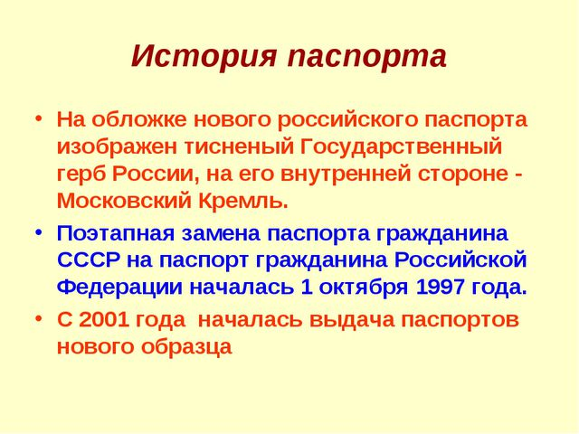 История паспорта На обложке нового российского паспорта изображен тисненый Го...