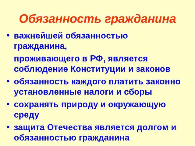 Обязанность гражданина важнейшей обязанностью гражданина, проживающего в РФ,...