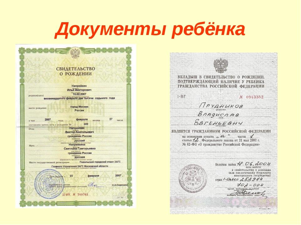 Должен ли у ребенка быть свой загранпаспорт?