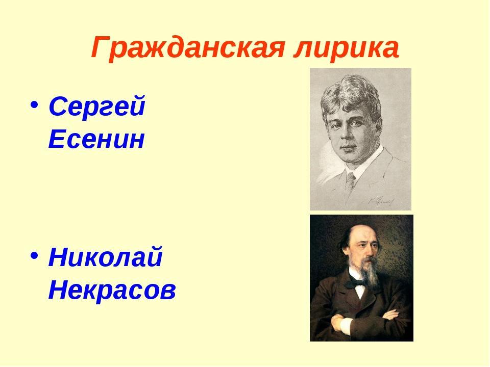 Гражданская лирика Сергей Есенин Николай Некрасов