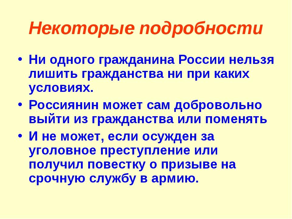 Некоторые подробности Ни одного гражданина России нельзя лишить гражданства н...