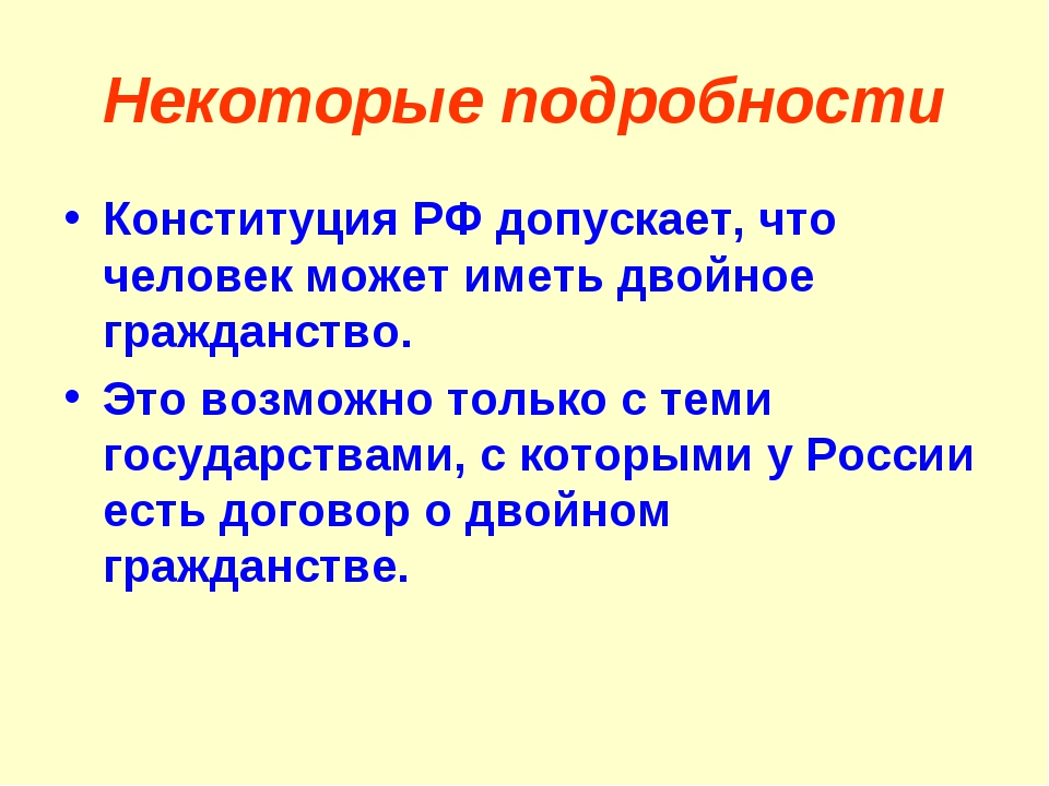 Некоторые подробности Конституция РФ допускает, что человек может иметь двойн...