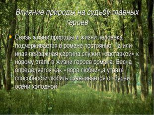 Влияние природы на судьбу главных героев Связь жизни природы и жизни человека