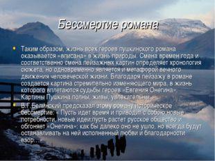 Бессмертие романа Таким образом, жизнь всех героев пушкинского романа оказыва