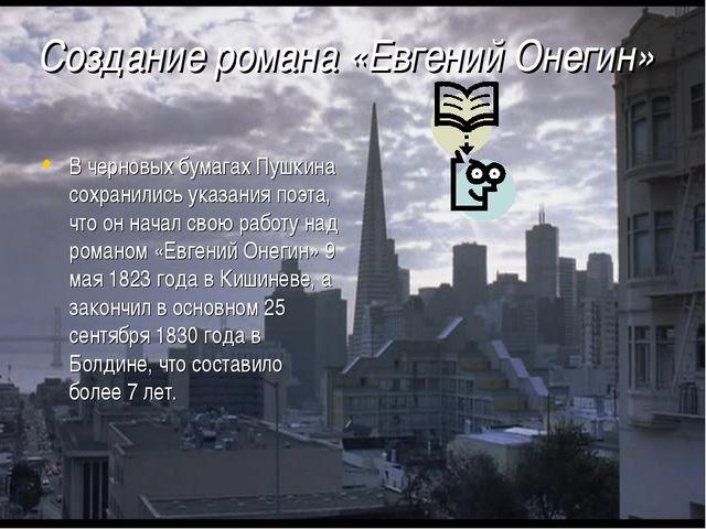 Создание романа «Евгений Онегин» В черновых бумагах Пушкина сохранились указа...