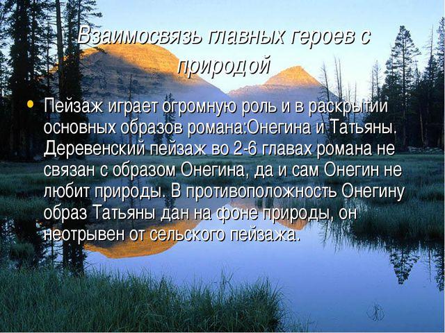 Взаимосвязь главных героев с природой Пейзаж играет огромную роль и в раскрыт...