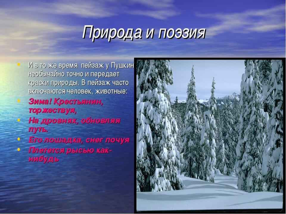 Природа и поэзия И в то же время пейзаж у Пушкина необычайно точно и передает...