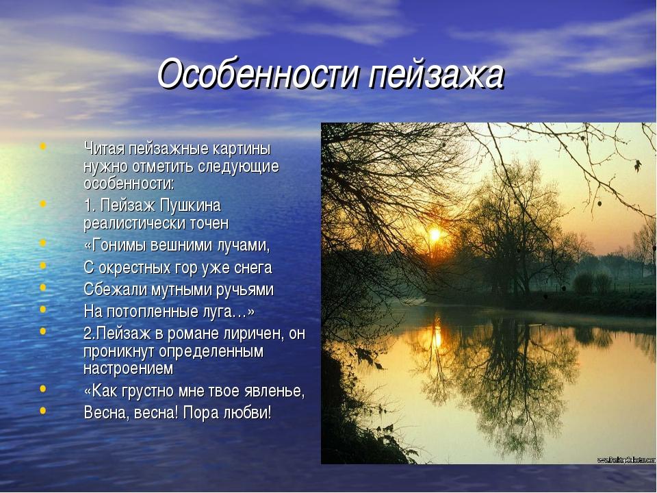 Особенности пейзажа Читая пейзажные картины нужно отметить следующие особенно...