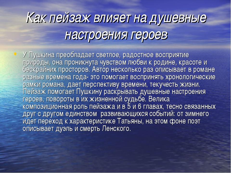 Как пейзаж влияет на душевные настроения героев У Пушкина преобладает светлое...