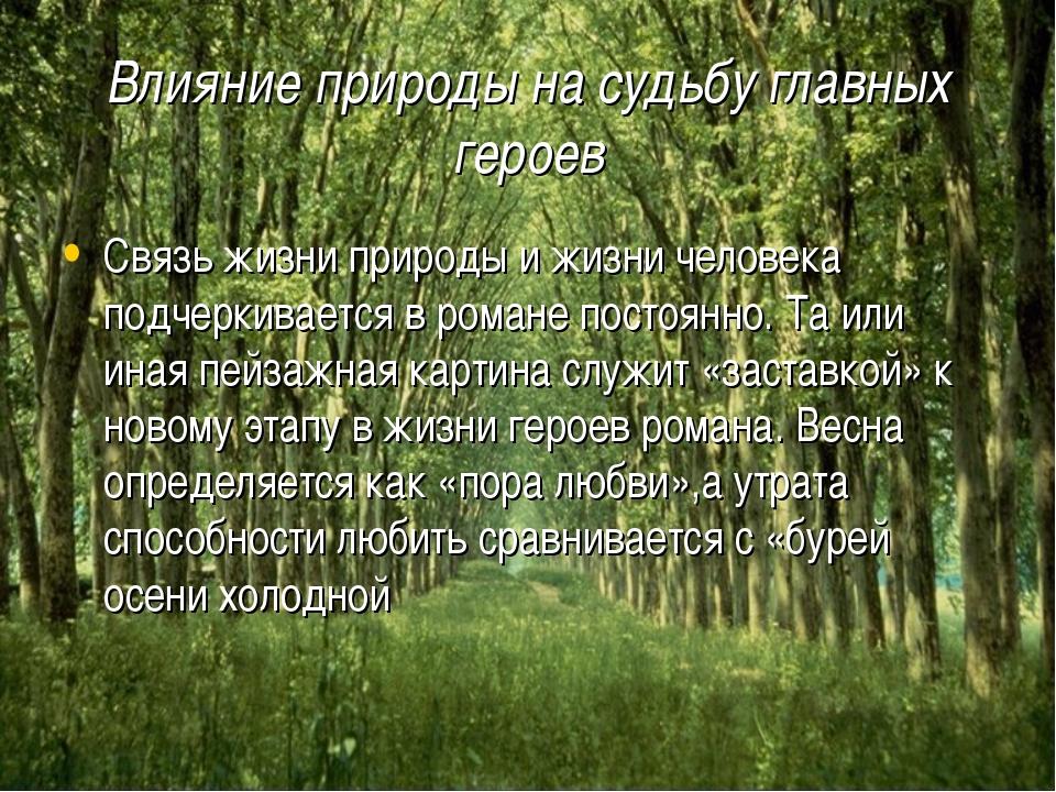 Влияние природы на судьбу главных героев Связь жизни природы и жизни человека...