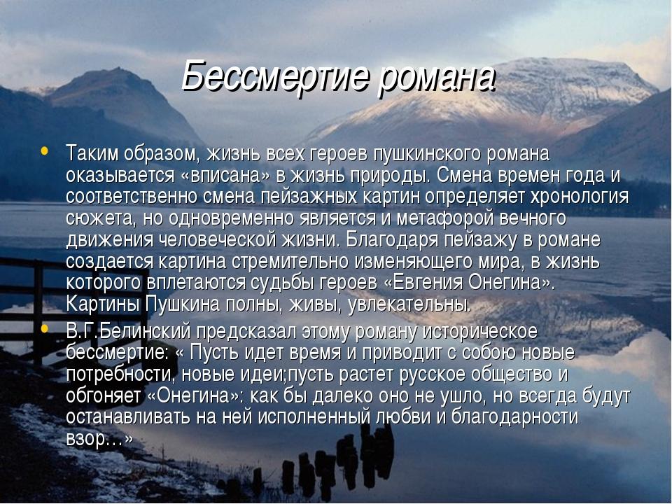 Бессмертие романа Таким образом, жизнь всех героев пушкинского романа оказыва...