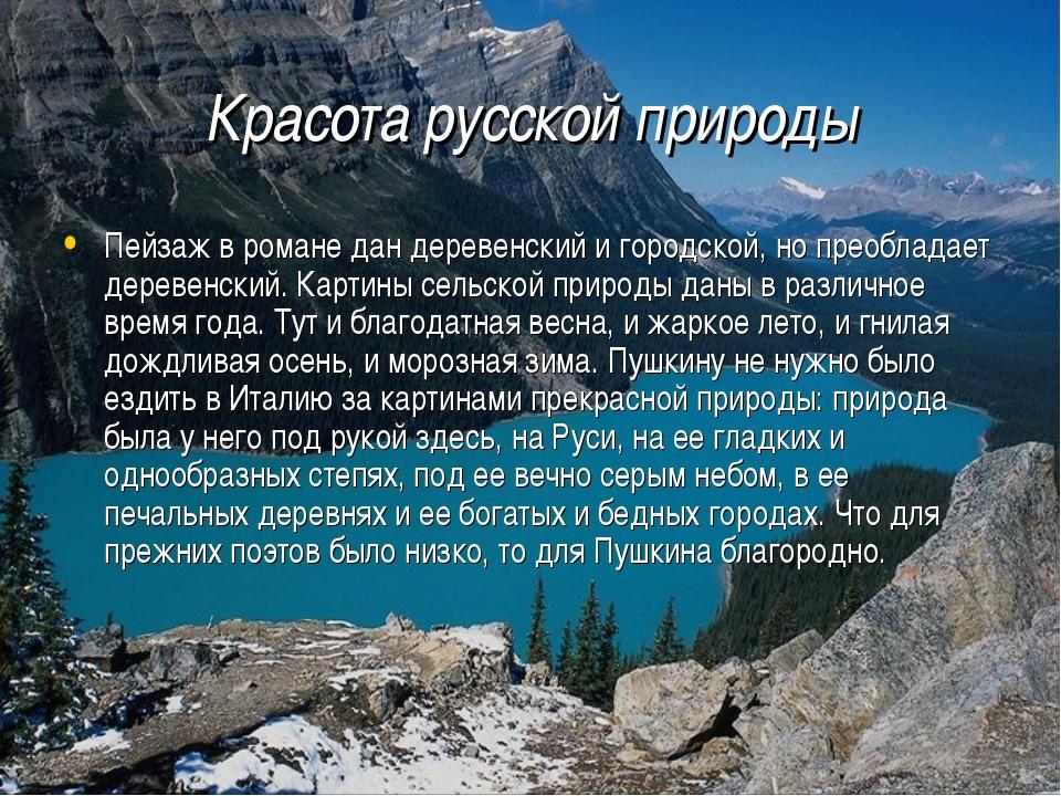 Красота русской природы Пейзаж в романе дан деревенский и городской, но преоб...