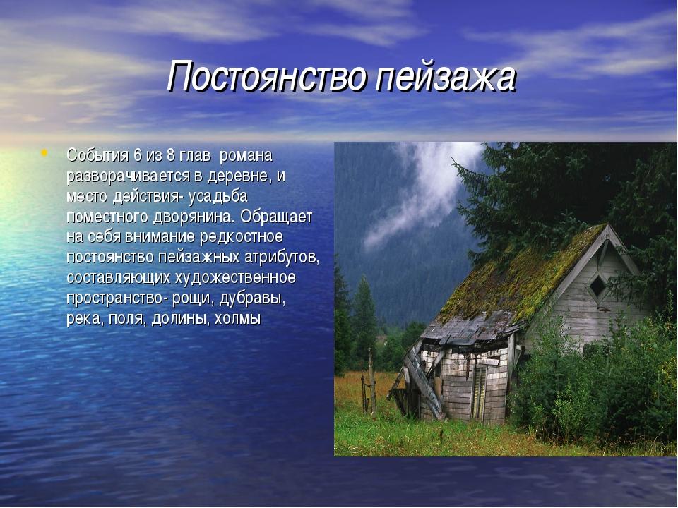 Постоянство пейзажа События 6 из 8 глав романа разворачивается в деревне, и м...