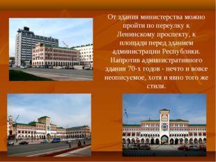 От здания министерства можно пройти по переулку к Ленинскому проспекту, к пло