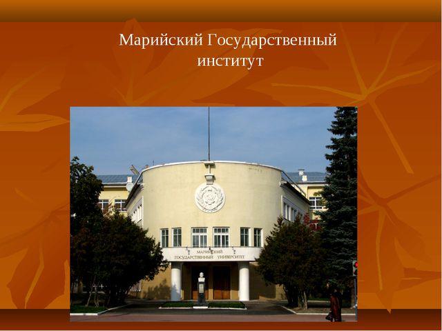 Марийский Государственный институт