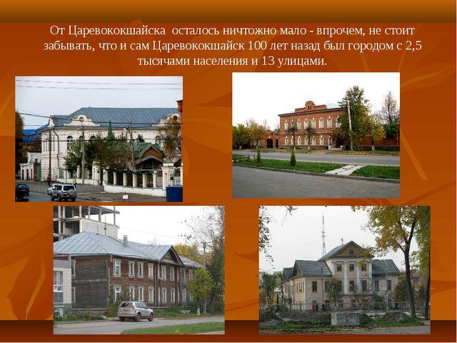 От Царевококшайска осталось ничтожно мало - впрочем, не стоит забывать, что и...