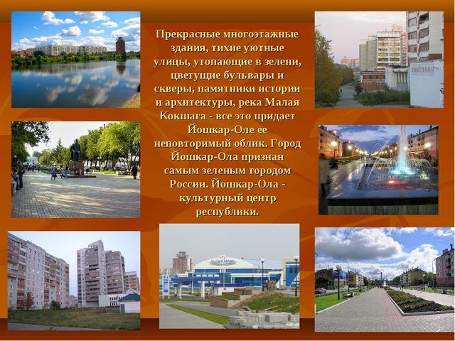 Прекрасные многоэтажные здания, тихие уютные улицы, утопающие в зелени, цвет...