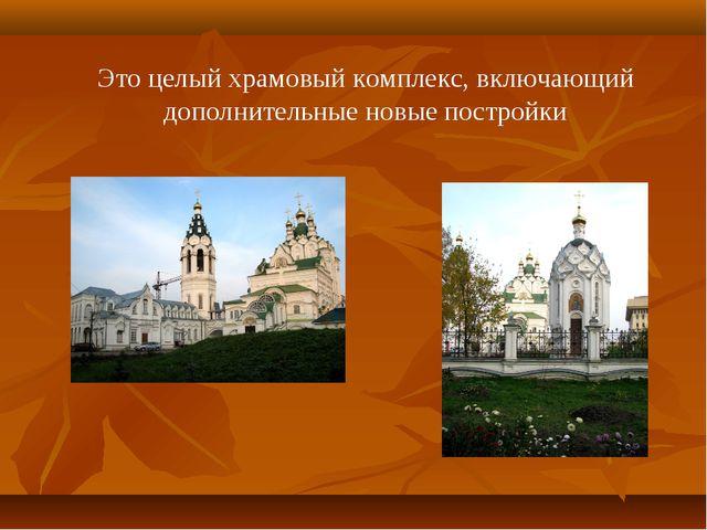 Это целый храмовый комплекс, включающий дополнительные новые постройки