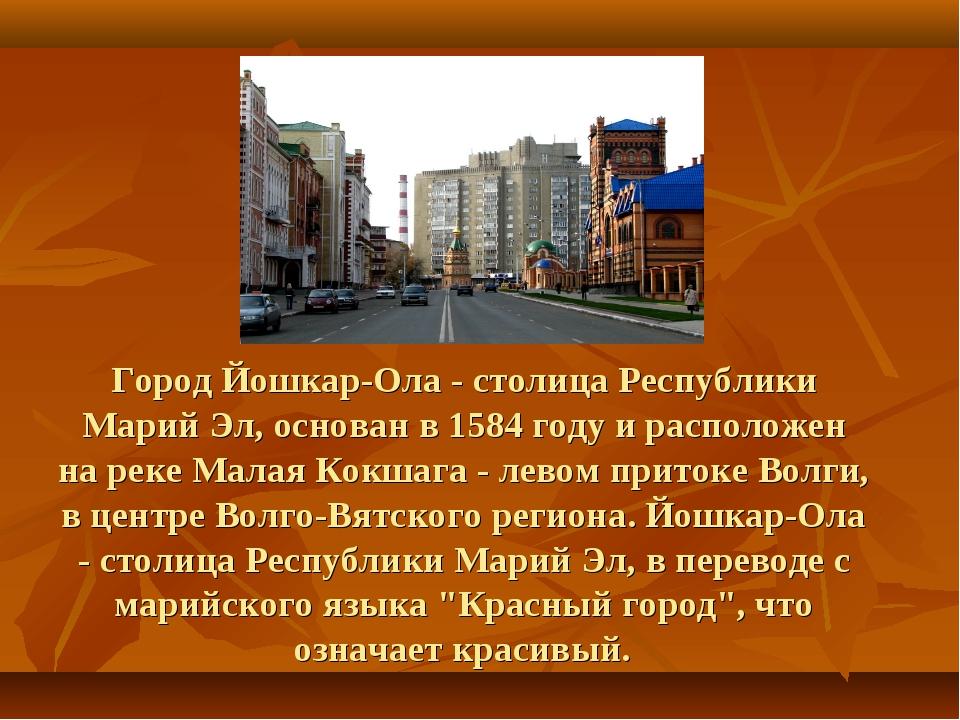 Город Йошкар-Ола - столица Республики Марий Эл, основан в 1584 году и распол...