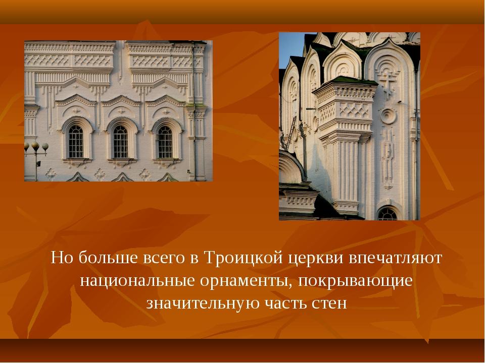 Но больше всего в Троицкой церкви впечатляют национальные орнаменты, покрываю...