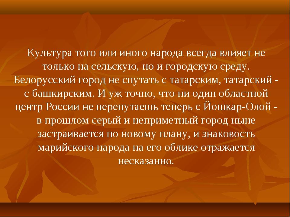 Культура того или иного народа всегда влияет не только на сельскую, но и горо...