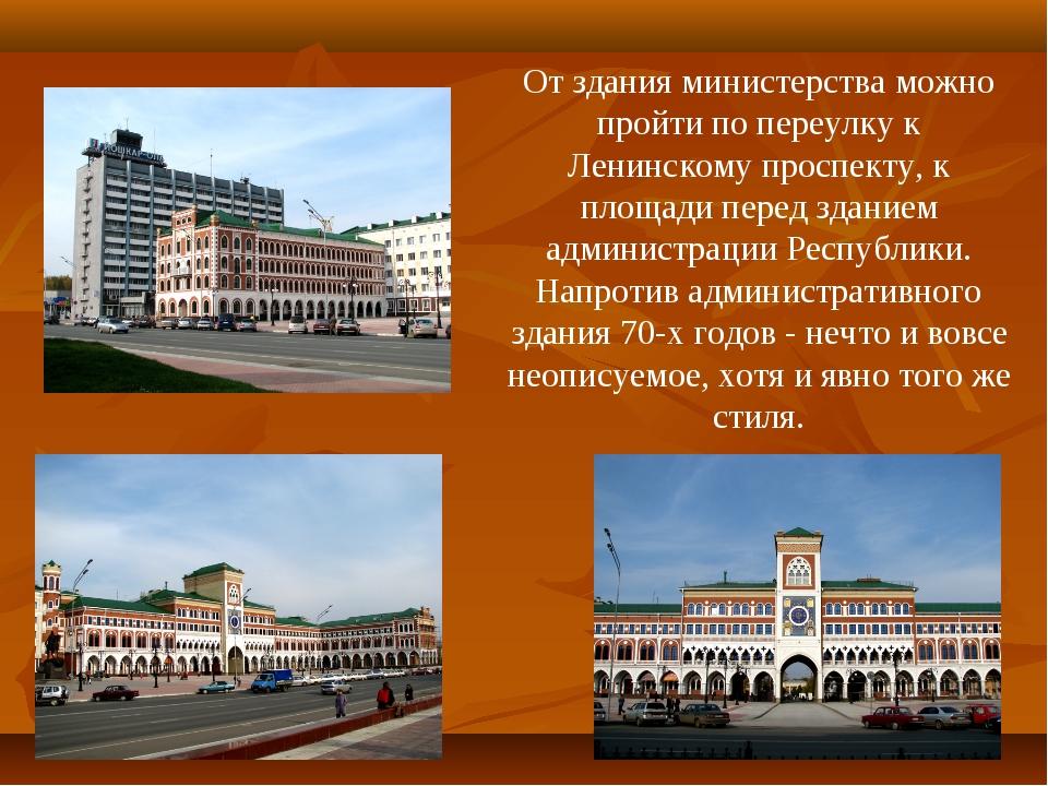 От здания министерства можно пройти по переулку к Ленинскому проспекту, к пло...