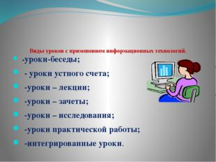 Виды уроков с применением информационных технологий. -уроки-беседы; - уроки