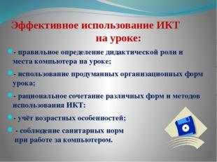 Эффективное использование ИКТ на уроке: - правильное определение дидактическо