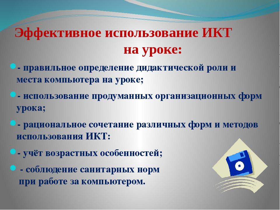 Эффективное использование ИКТ на уроке: - правильное определение дидактическо...