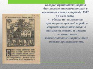 Белорус Франтишек Скорина был первым книгопечатником у восточных славян в пер