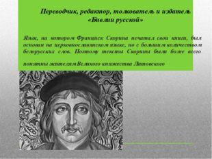 Язык, на котором Франциск Скорина печатал свои книги, был основан на церковн