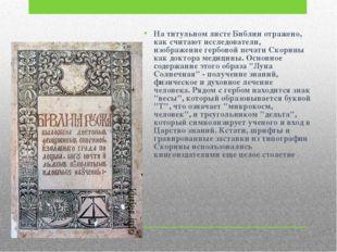 На титульном листе Библии отражено, как считают исследователи, изображение ге