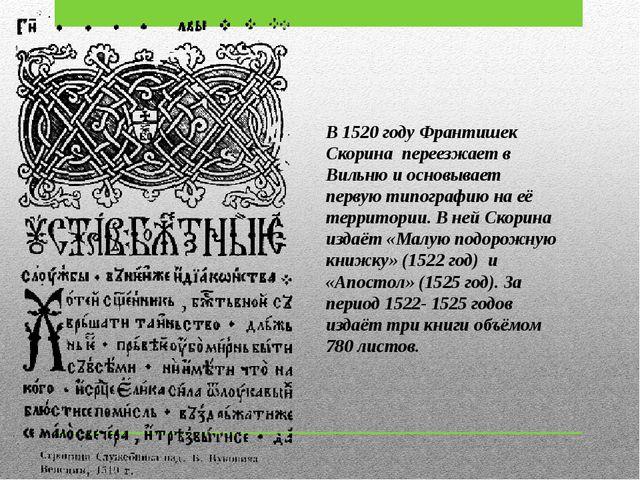 В 1520 году Франтишек Скорина переезжает в Вильню и основывает первую типогра...