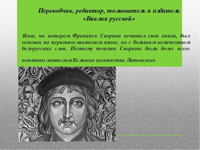 Язык, на котором Франциск Скорина печатал свои книги, был основан на церковн...