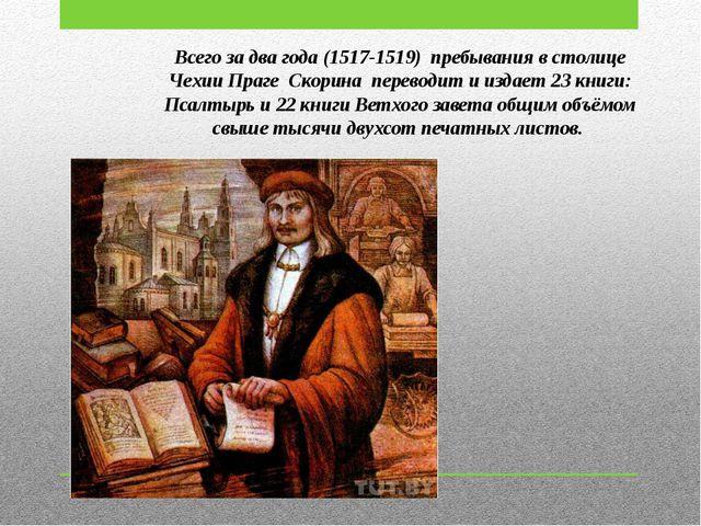 Всего за два года (1517-1519) пребывания в столице Чехии Праге Скорина перево...
