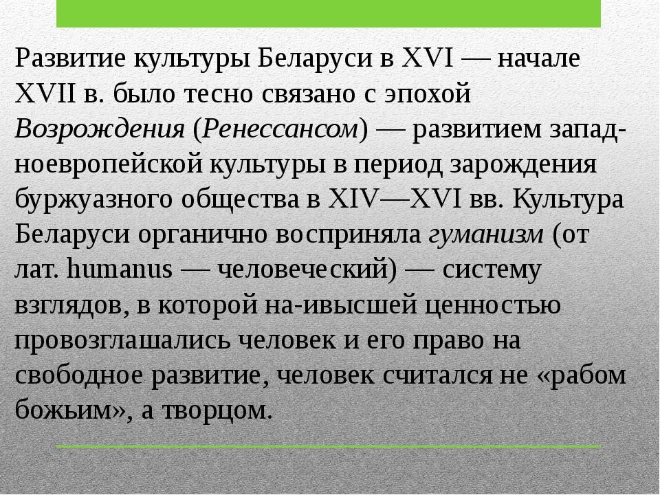 Развитие культуры Беларуси в XVI — начале XVII в. было тесно связано с эпохой...