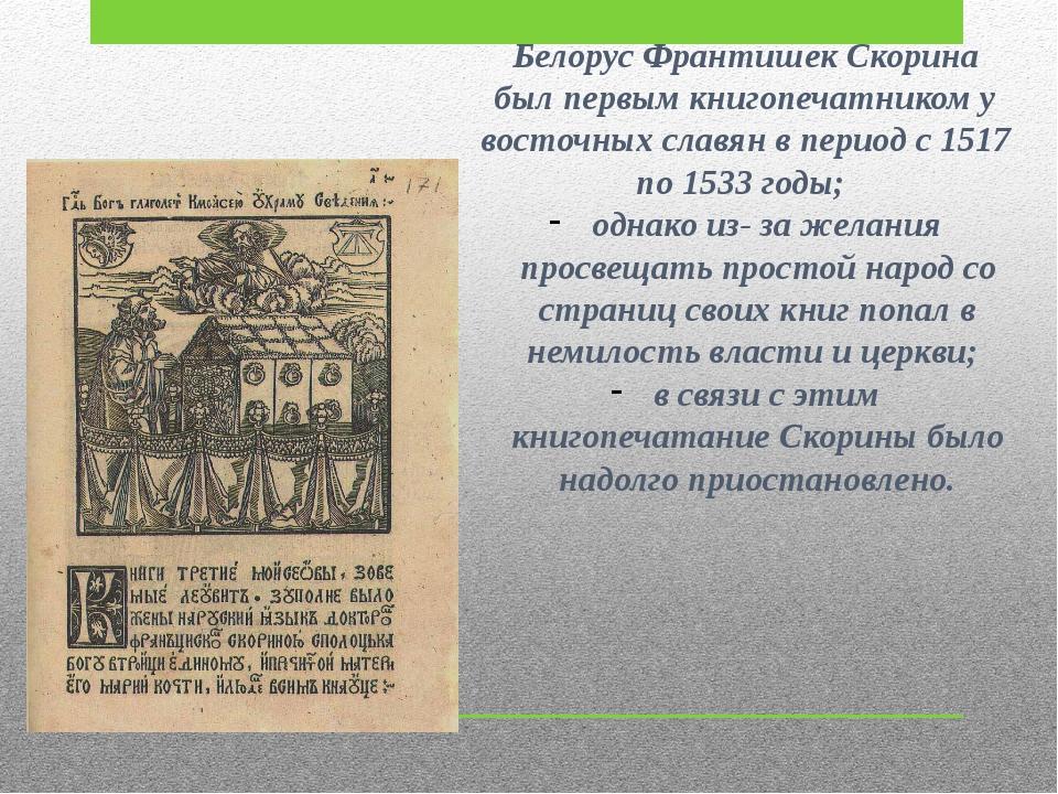 Белорус Франтишек Скорина был первым книгопечатником у восточных славян в пер...