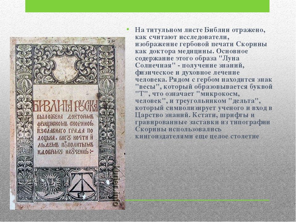 На титульном листе Библии отражено, как считают исследователи, изображение ге...