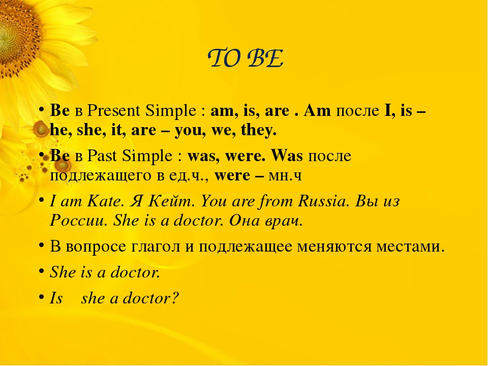 TO BE Be в Present Simple : am, is, are . Am после I, is – he, she, it, are –...