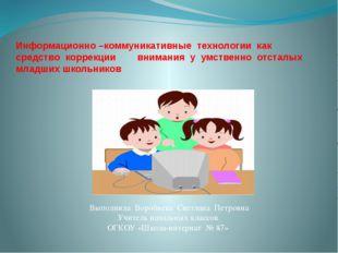 Информационно –коммуникативные технологии как средство коррекции внимания у у