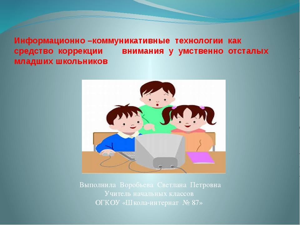 Информационно –коммуникативные технологии как средство коррекции внимания у у...