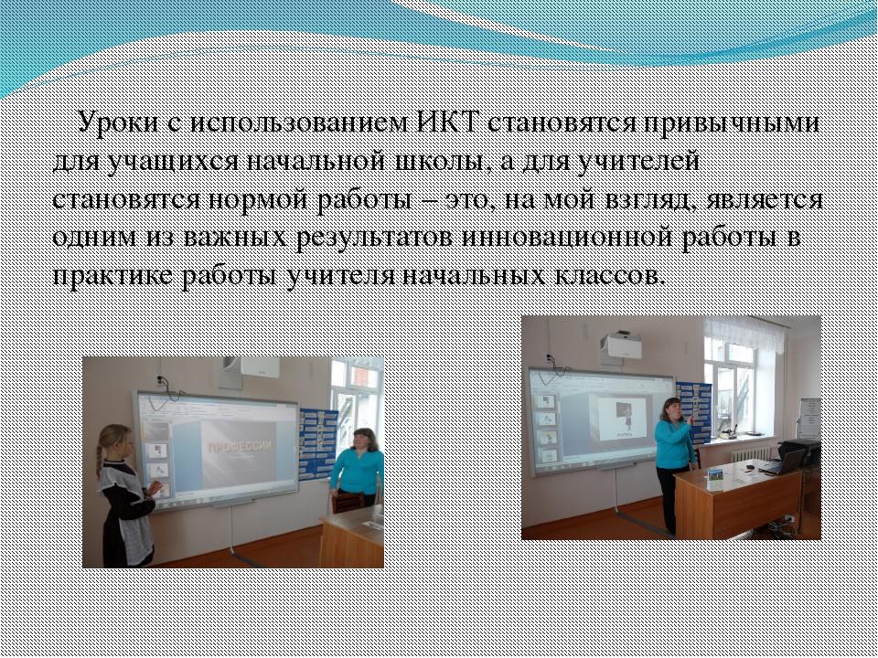 Уроки с использованием ИКТ становятся привычными для учащихся начальной школ...