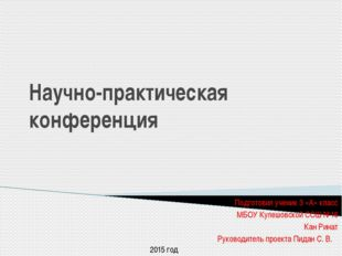 Научно-практическая конференция Подготовил ученик 3 «А» класс МБОУ Кулешовско