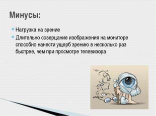 Нагрузка на зрение Длительно созерцание изображения на мониторе способно нане