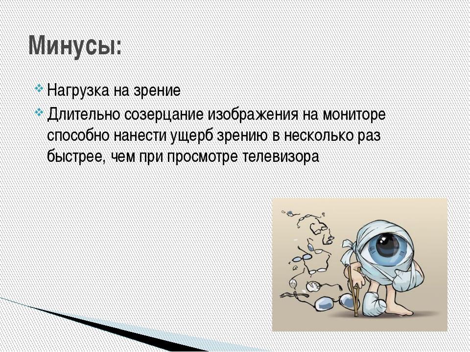 Нагрузка на зрение Длительно созерцание изображения на мониторе способно нане...