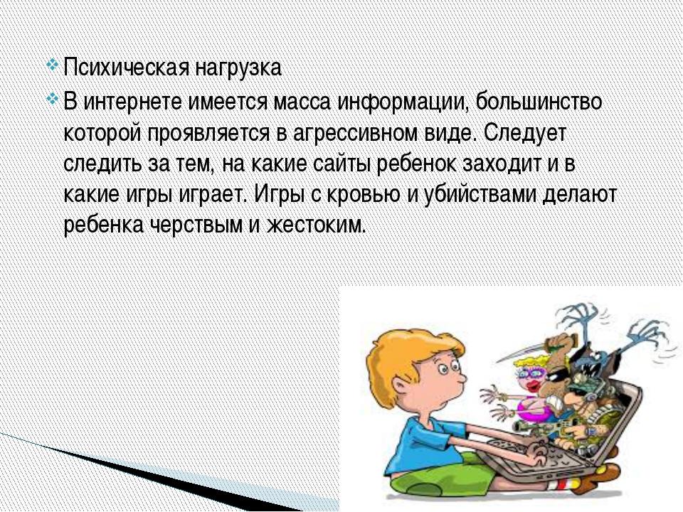 Психическая нагрузка В интернете имеется масса информации, большинство которо...