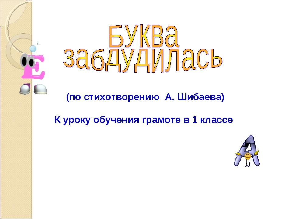 (по стихотворению А. Шибаева) К уроку обучения грамоте в 1 классе