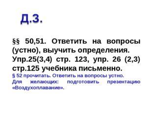 §§ 50,51. Ответить на вопросы (устно), выучить определения. Упр.25(3,4) стр.