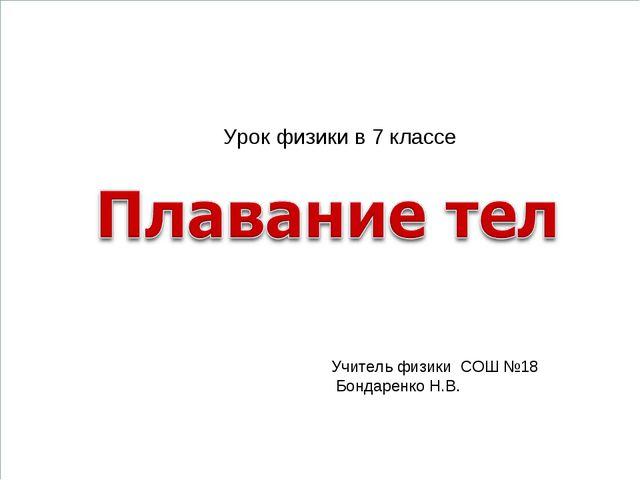 Урок физики в 7 классе Учитель физики СОШ №18 Бондаренко Н.В.